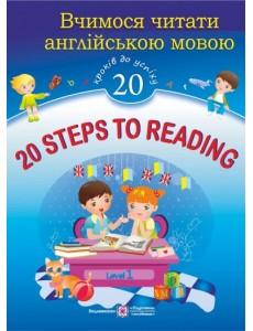 20 Steps to Reading: Level 1. Вчимося читати англійською мовою. 20 кроків до успіху. Рівень 1