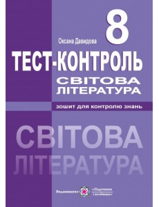 Тестовий контроль зі світової літератури. 8 клас