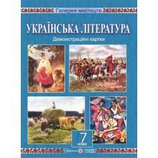 Демонстраційні картки з української літератури. 7 клас