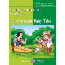 Our Favourite Fairy Tales. Наші улюблені казки. Книга для читання англійською мовою