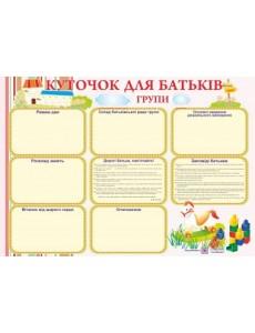 Плакат Куточок для батьків