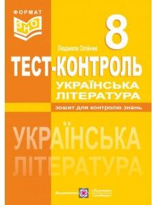 Тестовий контроль з української літератури. 8 клас