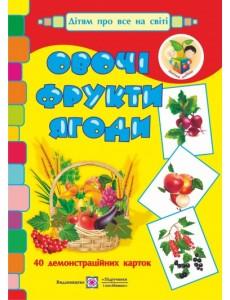Овочі, фрукти, ягоди. Демонстраційні картки