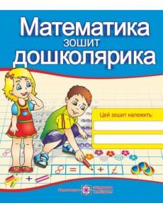 Математика дошколярика. Зошит для підготовки до школи