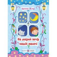 На добрий вечір нашій малечі : книга для читання малюкам