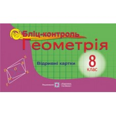 Бліц-контроль з геометрії. 8 клас