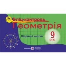 Бліц-контроль з геометрії. 9 клас