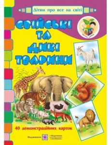 Свійські та дикі тварини. Демонстраційні картки