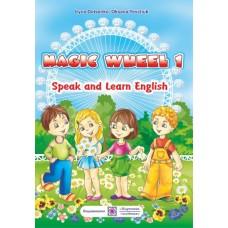 Магічне колесо. Розмовляємо та вивчаємо англійську мову. 1 клас