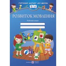 Розвиток мовлення Робочий зошит для дітей 5–6 років