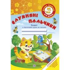 Слухняні пальчики. Зошит з підготовки руки до письма для дітей 4-5 років. СХВАЛЕНО!
