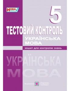 Тестовий контроль з української мови. 5 клас