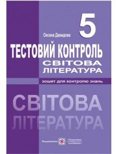 Тестовий контроль зі світової літератури. 5 клас