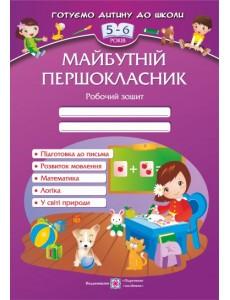 Майбутній першокласник: Робочий зошит для дітей 5–6 років