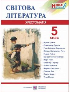 Хрестоматія зі світової літератури. 5 клас