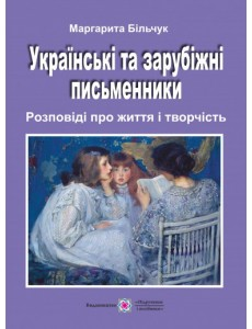 Українські та зарубіжні письменники: розповіді про життя і творчість