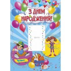 Плакат З Днем народження (синій)