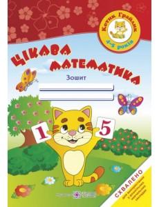 Цікава математика. Зошит для дітей 4-5 років. СХВАЛЕНО!