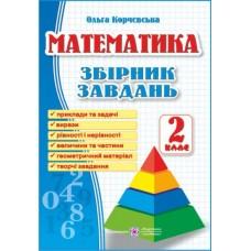 Збірник завдань з математики. 2 клас
