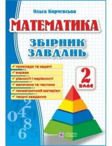 Збірник завдань з математики. 2 клас НУШ