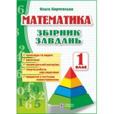 Збірник завдань з математики. 1 клас