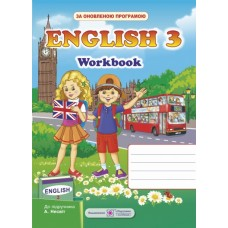 Робочий зошит з англійської мови. 3 клас  (до підруч. Несвіт А.)