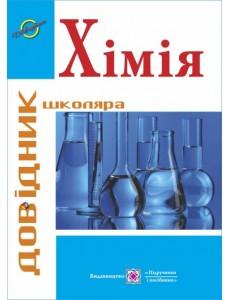 Хімія. Довідник школяра