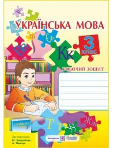 Робочий зошит з української мови. 3 клас (До підруч. Захарійчук М.)