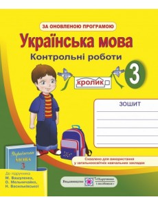 Контрольні роботи з української мови. 3 клас (До підруч. Вашуленка М.)