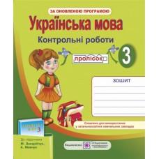 Контрольні роботи з української мови. 3 клас. (До підруч. Захарійчук М.)