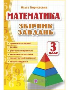 Збірник завдань з математики. 3 клас
