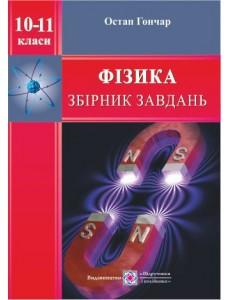 Збірник завдань з фізики. 10-11 класи