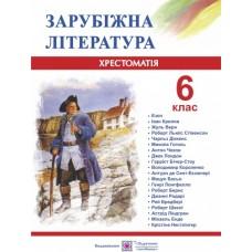 Хрестоматія із зарубіжної літератури. 6 клас