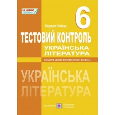 Тестовий контроль з української літератури. 6 клас