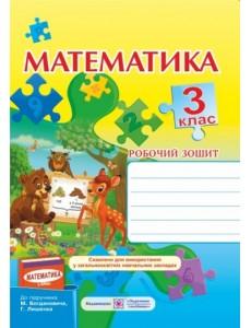 Робочий зошит з математики. 3 клас (До підруч. Богдановича та ін.)