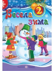 Весела зима: Зошит для 2 класу