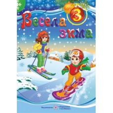 Весела зима: Зошит для 3 класу