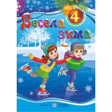 Весела зима: Зошит для 4 класу