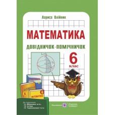 Довідничок-помічничок з математики. 6 клас. СХВАЛЕНО!