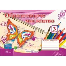 Альбом-посібник з образотворчого мистецтва. 3 клас (До підруч. Трач С. та ін.). СХВАЛЕНО!