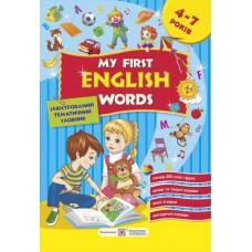 Мої перші англійські слова. Ілюстрований тематичний словник для дітей 4–7 років