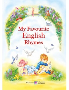 My Favourite English Rhymes. Мої улюблені вірші англійською мовою