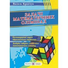 Задачі математичних олімпіад