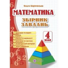 Збірник завдань з математики. 4 клас
