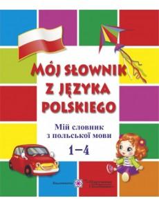Мій словник з польської мови. 1–4 класи