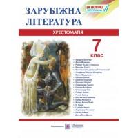 Хрестоматія з зарубіжної літератури. 7 клас