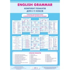 Англійська граматика. Комплект плакатів для 5–11 класів. СХВАЛЕНО!