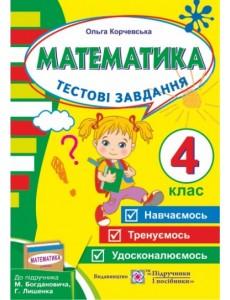 Тестові завдання з математики для поточного контролю. 4 клас (До підруч. Богдановича М. та ін.)