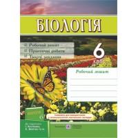 Робочий зошит з біології. 6 клас (До підруч. Костіков І. та ін). СХВАЛЕНО!