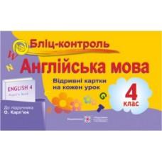 Бліц-контроль з англійської мови. 4 клас. (До підруч. Карп'юк О.)